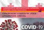 რეკომენდაციები საქართველოში მოქმედ სტომატოლოგიურ კლინიკებს | COVID-19